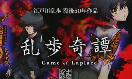 【つまらない】「乱歩奇譚 Game of Laplace」をアニメを見始めたおっさんが見てみた!【レビュー・感想・評価★★☆☆☆】 #乱歩奇譚