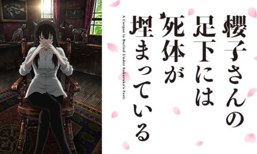 【レビュー】「櫻子さんの足下には死体が埋まっている」をアニメを見始めたおっさんが見てみた!【レビュー・感想・評価★★★☆☆】 #櫻子さんの足下には死体が埋まっている