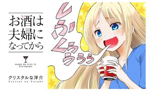 【つまらない】「お酒は夫婦になってから」をアニメを見始めたおっさんが見てみた!【レビュー・感想・評価★☆☆☆☆】 #お酒は夫婦になってから #しふく