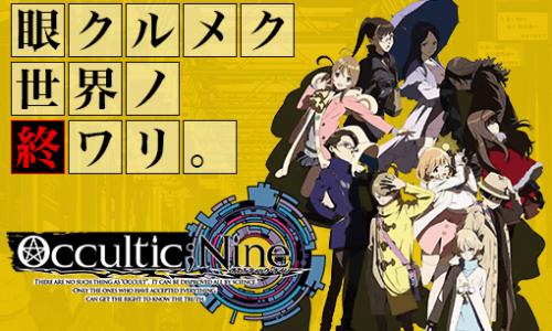 【レビュー】「Occultic;Nine -オカルティック・ナイン」をアニメを見始めたおっさんが見てみた!【レビュー・感想・評価★★☆☆☆】 #OcculticNine #オカルティックナイン