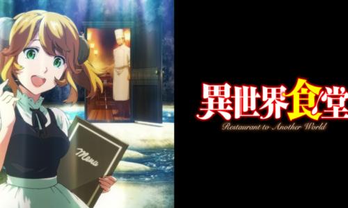 【面白い】「異世界食堂」をアニメを見始めたおっさんが見てみた!【レビュー・感想・評価★★★★☆】 #異世界食堂