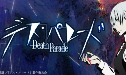 【面白い】「デス・パレード 」をアニメを見始めたおっさんが見てみた!【レビュー・感想・評価★★★★★】 #デスパレード