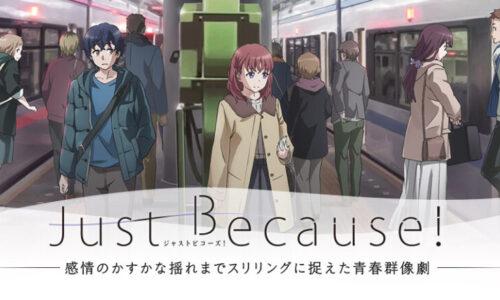 【良い!】「Just Because!(ジャストビコーズ)」をアニメを見始めたおっさんが見てみた!【レビュー・感想・評価★★★★★】 #JustBecause