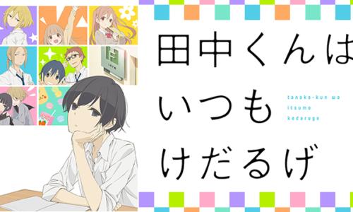 【面白い】「田中くんはいつもけだるげ」をアニメを見始めたおっさんが見てみた!【レビュー・感想・評価★★★★★】 #田中くんはいつもけだるげ #たなけだ