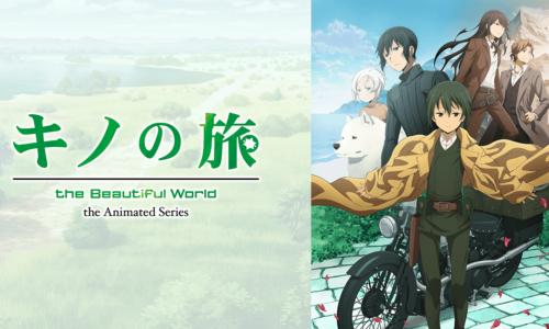 【レビュー】「キノの旅」をアニメを見始めたおっさんが見てみた!【感想・レビュー・評価★★★☆☆】 #キノの旅