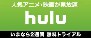 huluで無料でアニメを見る アニメを見始めたおっさんが見てみた!