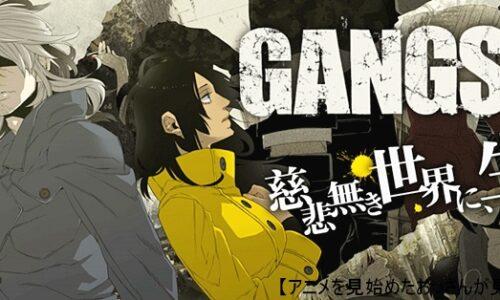 【面白い!】「GANGSTA. (ギャングスタ)」をアニメを見始めたおっさんが見てみた!【評価・レビュー・感想★★★★☆】 #GANGSTA #ギャングスタ