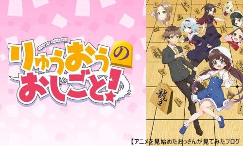 【★★★☆☆】「りゅうおうのおしごと!」をアニメを見始めたおっさんが見てみた!【評価・感想・レビュー】 #りゅうおうのおしごと