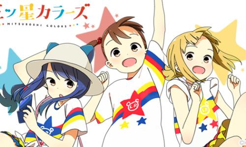 【面白い】「三ツ星カラーズ」をアニメを見始めたおっさんが見てみた!【評価・レビュー・感想★★★★★】聖地巡礼 #三ツ星カラーズ