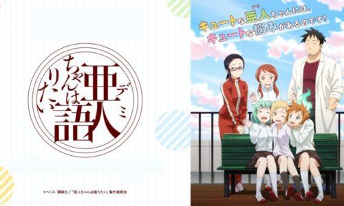 【面白い】「亜人ちゃんは語りたい」をアニメを見始めたおっさんが見てみた!【評価・感想・レビュー★★★☆☆】 #亜人ちゃん #demichan