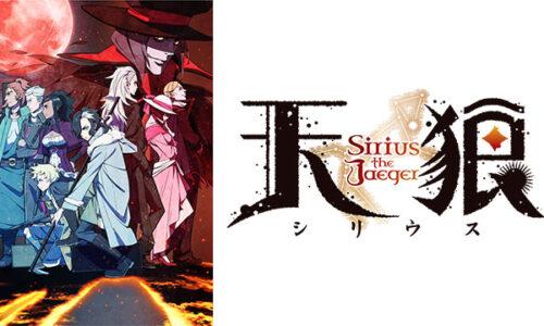 【作画が超良い】「天狼 Sirius the Jaeger(シリウス)」をアニメを見始めたおっさんが見てみた!【評価・レビュー・感想★★★☆☆】 #天狼 #sirius_anime #シリウス #paworks #上村祐翔 #櫻井孝宏 #津田健次郎
