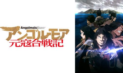 【つまらない】「アンゴルモア 元寇合戦記」をアニメを見始めたおっさんが見てみた!【評価・感想・レビュー★☆☆☆☆】 #アンゴルモア #元寇合戦記