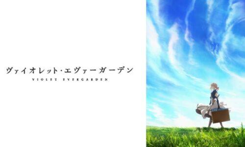 【素晴らしい】「ヴァイオレット・エヴァーガーデン」をアニメを見始めたおっさんが見てみた!【評価・レビュー・感想★★★★★】#ヴァイオレット・エヴァーガーデン #VioletEvergarden