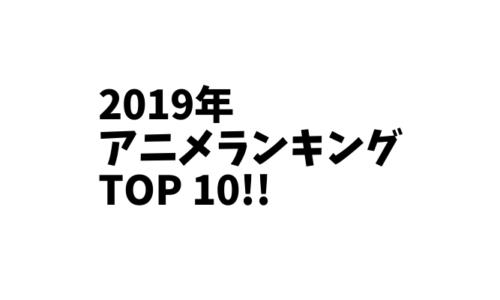 2019年 見たアニメランキング TOP10! 最高のアニメは〇〇!! #自分的最高アニメ2019【アニオ】