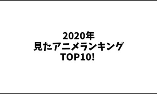 2020年 見たアニメランキング TOP10! 面白いアニメはこれ!!!【アニオ】