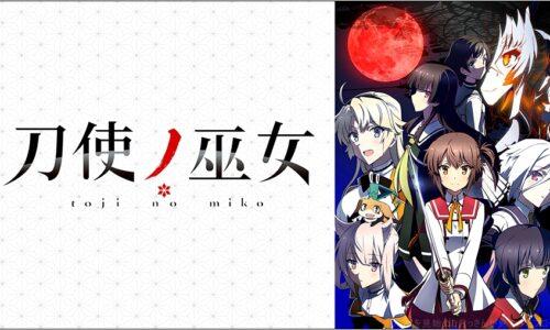 「刀使ノ巫女」をアニメを見始めたおっさんが見てみた!【評価・レビュー・感想★★★★☆】 #刀使ノ巫女 #とじみこ