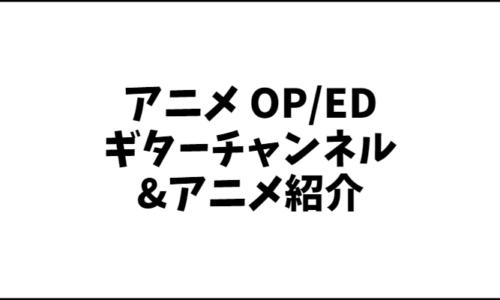 アニメのOP/EDをギターで弾くAnime OPED アニメギターチャンネルとアニメ紹介!