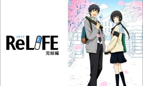 【感動】「ReLIFE(リライフ)」をアニメを見始めたおっさんが見てみた!面白い?つまらない?【評価・レビュー・感想★★★★★】#ReLIFE #リライフ