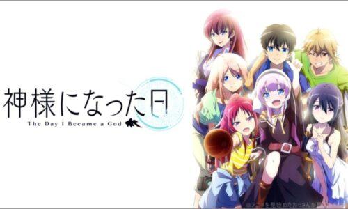 【これはヒドイ】「神様になった日」をアニメを見始めたおっさんが見てみた!つまらない!【評価・レビュー・感想★☆☆☆☆】 #神様になった日