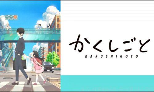 【感動・面白い】「かくしごと」をアニメを見始めたおっさんが見てみた!面白い?つまらない?【評価・レビュー・感想★★★★★】#かくしごと