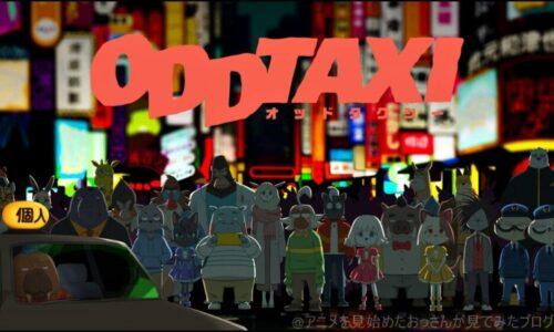 【面白い!】「オッドタクシー(ODDTAXI)」をアニメを見始めたおっさんが見てみた!面白い?つまらない?【評価・レビュー・感想★★★★★】#オッドタクシー #oddtaxi