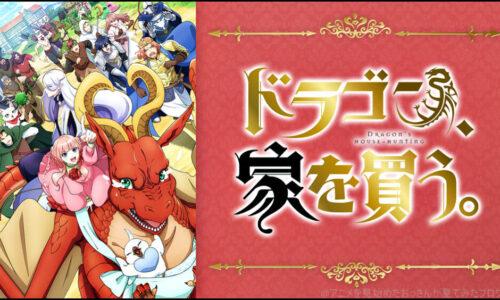 【つまらない】「ドラゴン、家を買う。」をアニメを見始めたおっさんが見てみた!【評価・レビュー・感想★☆☆☆☆】 #ドラ家 #doraie
