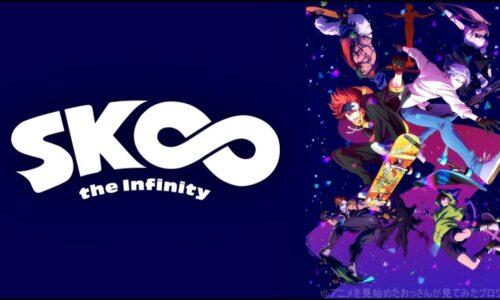 【面白い】「SK∞ エスケーエイト SK8」をアニメを見始めたおっさんが見てみた!【評価・レビュー・感想★★★★☆】 #sk_8 #エスケーエイト #SK8