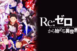 「Re:ゼロから始める異世界生活」をアニメを見始めたおっさんが見てみた!【感想・評価★★☆☆☆】 #リゼロ #アニメ