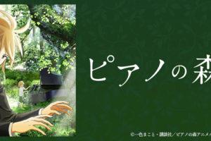 【物足りない】「ピアノの森」をアニメを見始めたおっさんが見てみた!【評価・レビュー・感想★★☆☆☆】 #ピアノの森