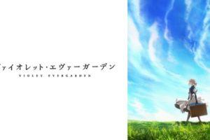 【面白い】「ヴァイオレット・エヴァーガーデン」をアニメを見始めたおっさんが見てみた!【評価・レビュー・感想★★★★★】#ヴァイオレット・エヴァーガーデン #VioletEvergarden